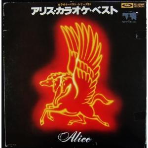 アリス 1978年 33 1/3rpm ステレオ 昭和アナログレコード FRe013a|himalj
