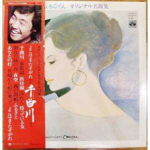 五木ひろし 1985年 33 1/3rpm ステレオ 昭和アナログレコード FRe016|himalj