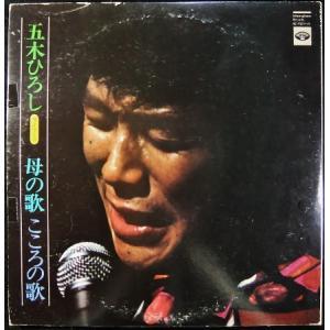 五木ひろし 2枚組 1985年 33 1/3rpm ステレオ 昭和アナログレコード FRe016a|himalj