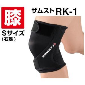 ザムスト ZAMST ハードサポーター 膝用サポーター メンズ レディース RK-1 右Sサイズ 3...