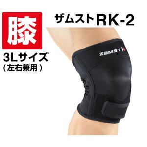 ザムスト ZAMST ハードサポーター 膝用サポーター メンズ レディース RK-2 3Lサイズ 3...