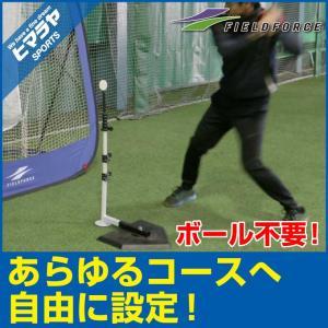 【トレーニング用品】フィールドフォース FIELD FORCE バッティングティー・スウィングパートナー FBT-351 野球 練習器具  tgf bb|himaraya-bb|02