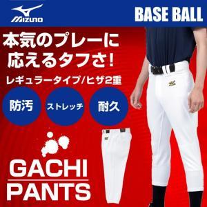 ミズノ 野球 ユニフォームパンツ メンズ 練習着 ガチパンツ 練習用スペアパンツ 両ひざ二重構造 レギュラータイプ 12JD6F6001 mizuno bb|himaraya-bb