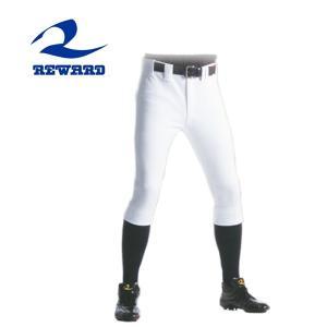 レワード REWARD 野球 ユニフォームパンツ 練習着 ショートフィット スリムハイカットパンツ 裾ゴム無 UFP-21N bb|himaraya-bb