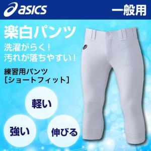野球 ユニフォームパンツ アシックス ショートフィット 練習着 パンツ メンズ NEOREVIVE 楽白パンツ BAA501-01 asics bb|himaraya-bb|02