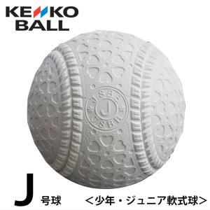 ケンコー kenko 軟式野球ボール J号 ジュニア バラ1ケ JHP1 bb himaraya-bb