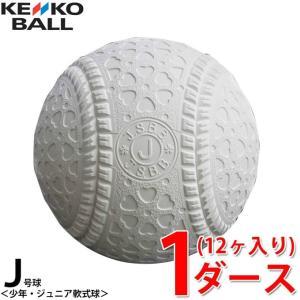 【J号球】 ケンコー 少年用 軟式野球ボール J号 小学生新球 1ダース12ケ入り kenko JD himaraya-bb