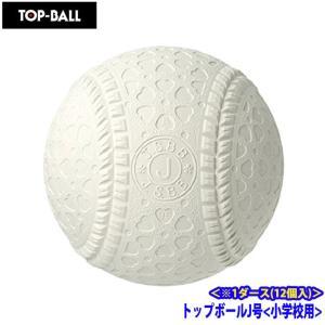 トップボール topball 軟式野球ボール J号 小学生新球 1ダース12ケ入り TOPJD bb himaraya-bb
