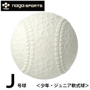 ナイガイ naigai 軟式野球ボール J号 ジュニア バラ1ケ J1HNEW bb himaraya-bb