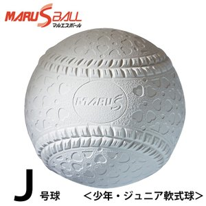 マルエスボール MARU S BALL 軟式野球ボール J号 ジュニア バラ1ケ 15904 bb himaraya-bb