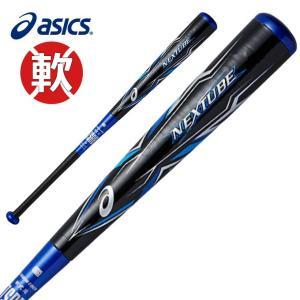 アシックス 野球 一般軟式バット 軟式FRPバット ネクスチューブ BB4027 asics bb 一般高反発バット|himaraya-bb