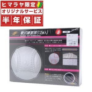 軟式野球ボール J号球 練習球 ジュニア 12個入り フィールドフォース FIELDFORCE FNB-6812J bb himaraya-bb