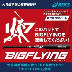 野球 一般軟式 バット アシックス ビッグフライング BIGFLYING 大谷選手モデル FRP 長距離砲設計 3121A370 bb|himaraya-bb|06