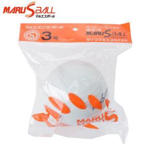 マルエス MARU S ソフトボール メンズ ソフト3号球 S3CHP bb|himaraya-bb