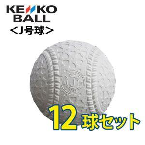 ケンコー kenko 軟式野球ボール J号 ジュニア 単品×12球セット ( ダース箱無し ) 試合球 検定球 公認球 JHP1 bb himaraya-bb
