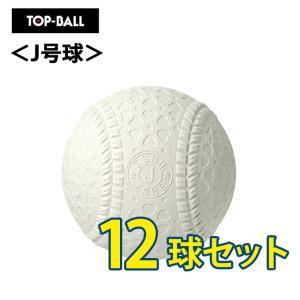 トップボール TOP BALL 軟式野球ボール J号 ジュニア 単品×12球セット ( ダース箱無し ) 試合球 検定球 公認球 TOPTDH1 bb himaraya-bb