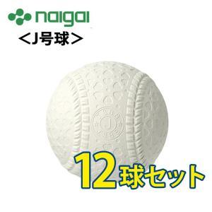 ナイガイ naigai 軟式野球ボール J号 ジュニア 単品×12球セット ( ダース箱無し ) 試合球 検定球 公認球 J1HNEW bb himaraya-bb