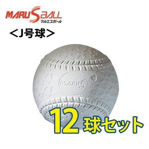 マルエスボール MARU S BALL 軟式野球ボール J号 ジュニア 単品×12球セット ( ダース箱無し ) 試合球 検定球 公認球 15904 bb himaraya-bb