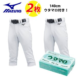 野球 ユニフォームパンツ 2枚+ウタマロ石けん1個セット ミズノ ジュニア 練習着 パンツ スペアパンツ 12JD9F8001 MIZUNO bb|himaraya-bb
