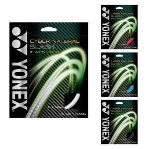 ヨネックス(YONEX) サイバーナチュラルスラッシュ (1.25mm) (CYBER NATURA...