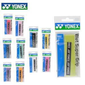 ヨネックス(YONEX) ウェットグリップ ウエットスーパーグリップ 1本入り (WET SUPER GRIP) AC103 テニス ソフトテニス バドミントン グリップ