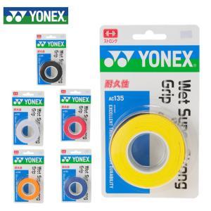 ヨネックス(YONEX) ウェットグリップ ウェットスーパーストロンググリップ 3本入 (WET S...