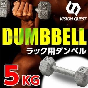 ビジョンクエスト VISION QUEST ウェルネス トレーニング器具 鉄アレイ&ダンベル&ウエイト ラック用ダンベル5kg VQDB13