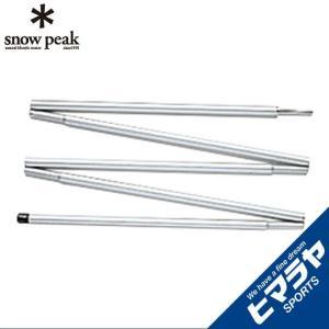 スノーピーク テントポール ライトタープポール150 TP-160|himaraya