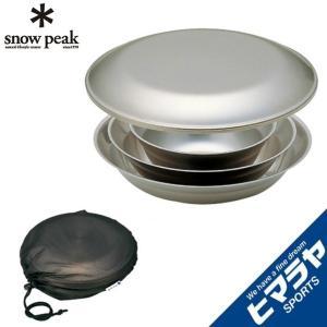 スノーピーク 食器 皿 4枚 テーブルウェアーセット L TW-021 snow peak himaraya