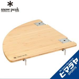 スノーピーク snow peak キッチンテーブル マルチファンクションテーブルコーナー 竹 CK-119T|himaraya