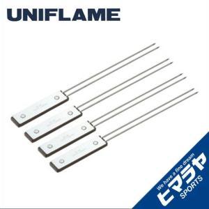 ユニフレーム 調理器具 串 ツインスキュアー 270 4本組 665688 UNIFLAME