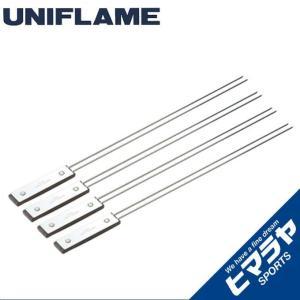 ユニフレーム 調理器具 串 ツインスキュアー 400 4本組 665695 UNIFLAME