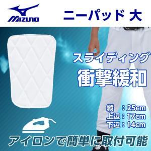 ミズノ MIZUNO 野球 パット ひざ メンズ ニーパッド 大 1枚入り 52ZB00400|himaraya