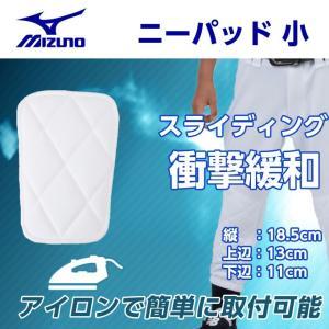 ミズノ MIZUNO 野球 パット ひざ メンズ ジュニア ニーパッド小 1枚入り 52ZB00450|himaraya