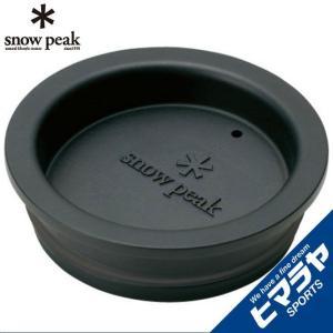 【ポイント5倍】 スノーピーク(snow peak) 食器 チタンダブルマグ450Ml用 フタ mGC-053【SPSSS】