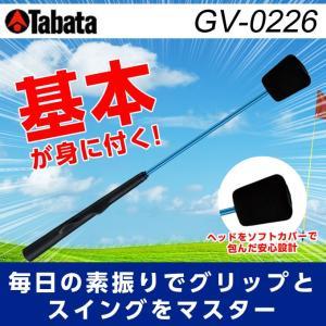 タバタ Tabata ゴルフ 練習用 練習器具スイング練習  素振り用練習器具 スイングトレーナーNo8 GV-0226 himaraya