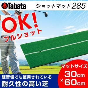 タバタ Tabata ゴルフ 練習用 練習器具 ショットマット ショットマット285 GV-0285 himaraya