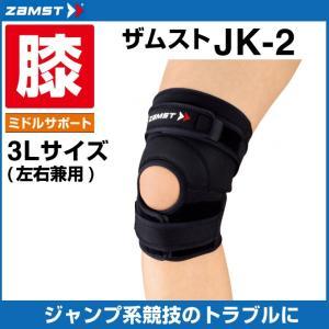 ザムスト 膝サポーター JK-2 3Lサイズ 371205 ZAMST himaraya