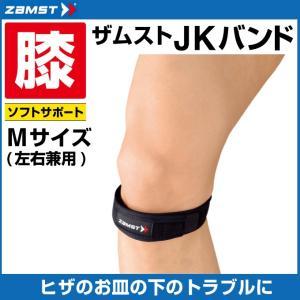 ザムスト 膝サポーター JKバンド Mサイズ 371002 ZAMST|himaraya