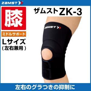 ザムスト 膝サポーター ZK-3 Lサイズ 371503 ZAMST himaraya