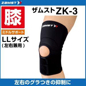 ザムスト 膝サポーター ZK-3 LLサイズ 371504 ZAMST|himaraya