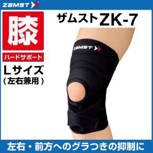 ザムスト 膝サポーター ZK-7 Lサイズ 371703 ZAMST|himaraya