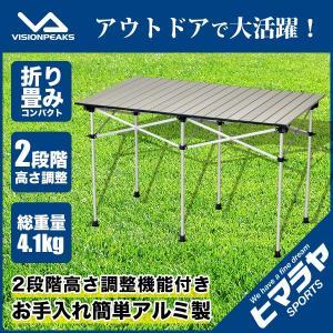 VISIONPEAKS ビジョンピークス アウトドアテーブル 大型テーブル アルミロールテーブル VP1641007B