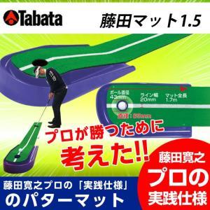 タバタ Tabata ゴルフ 練習用 練習器具  パット練習 練習用パターマット Fujitaマット1.5 GV-0131 himaraya
