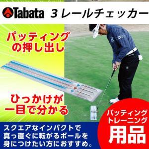 タバタ Tabata ゴルフ 練習用 練習器具器具 パット練習 3レールチェッカー GV-0188 himaraya