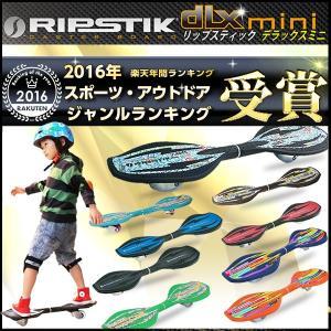 ラングスジャパン RangsJapan ロングスケート リップスティックデラックス ミニ RIPSTICK DX MINI 子供 ボード