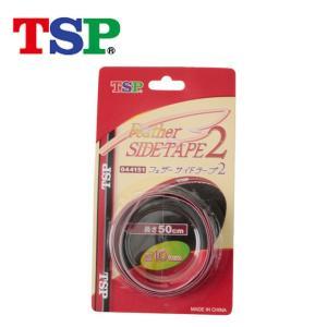 ティーエスピー TSP 卓球 メンテナンス用品 フェザーサイドテープ2 044151|himaraya