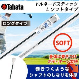 タバタ Tabata ゴルフ 練習用 練習器具 素振り用練習器具 トルネードスティックLソフトタイプ ロング GV-0231LS|himaraya