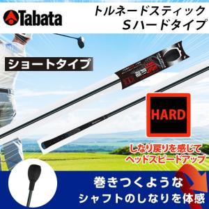 タバタ Tabata ゴルフ 練習用 練習器具 素振り用練習器具 トルネードスティックSハードタイプ ショート GV-0232SH|himaraya