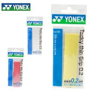 ヨネックス YONEX グリップテープ 極薄タイプ タッキーシングリップ AC131